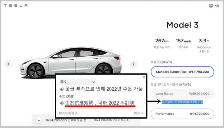 特斯拉在韓國停售 Model 3 LR:供應短缺,要等到 2022 年才有車能賣