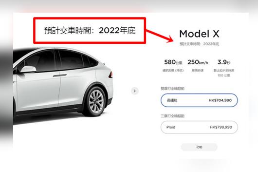 Tesla Model S/X 太夯!現在下訂,亞洲國家交車要等一年半