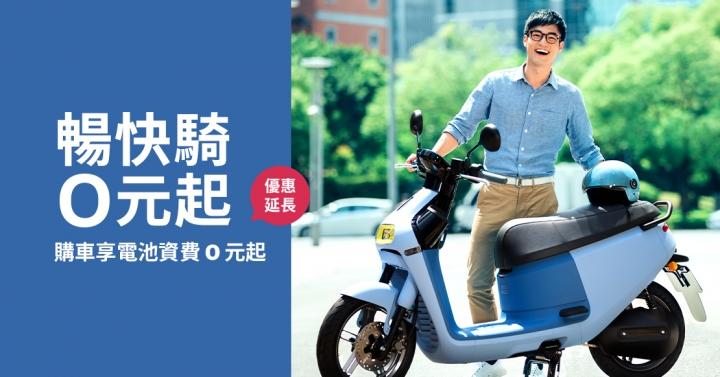 Gogoro 延長月租優惠活動,九月底前全車系購車每月減免 $299