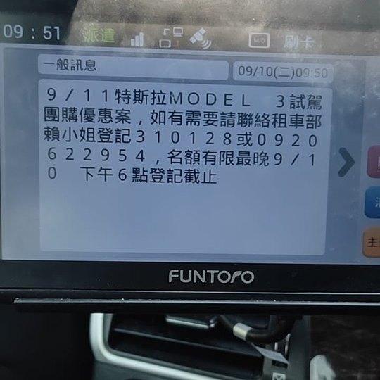 計程車司機團購成真了!!!!!???-1