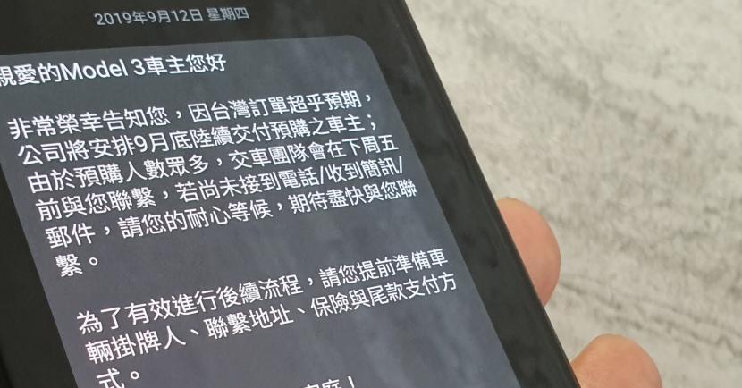 你的第一台電動車來了!Tesla 宣布 Model 3 台灣下周開始交車