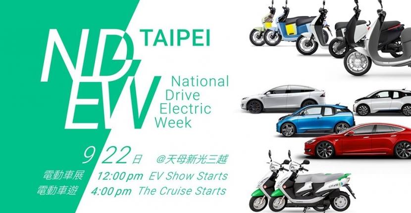 NDEW-台北電動車展以及電動車遊將在-9-22-於台北天母新光三越登場-1