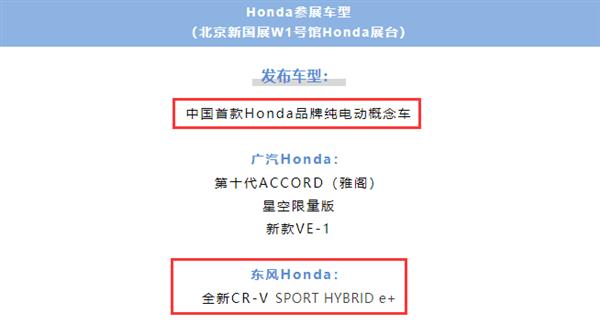 Honda-全新電動車露臉!謎樣身份,9月-26-日北京車展首發-2