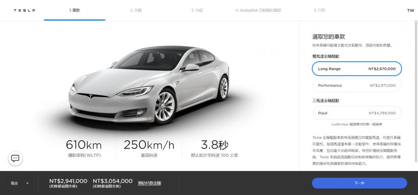 特斯拉-Model-S-美國售價將降價到台幣兩百萬有找:為了與-Lucid-Air-正面對幹-4