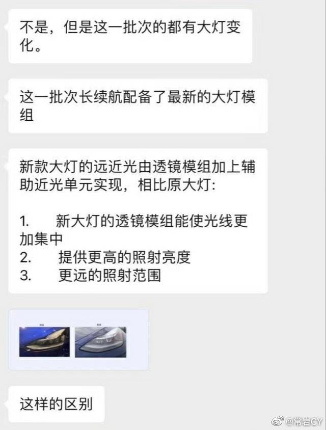 傳說中的-Model-3-新版頭燈已出現在中國車型:更遠、更亮、更集中-3