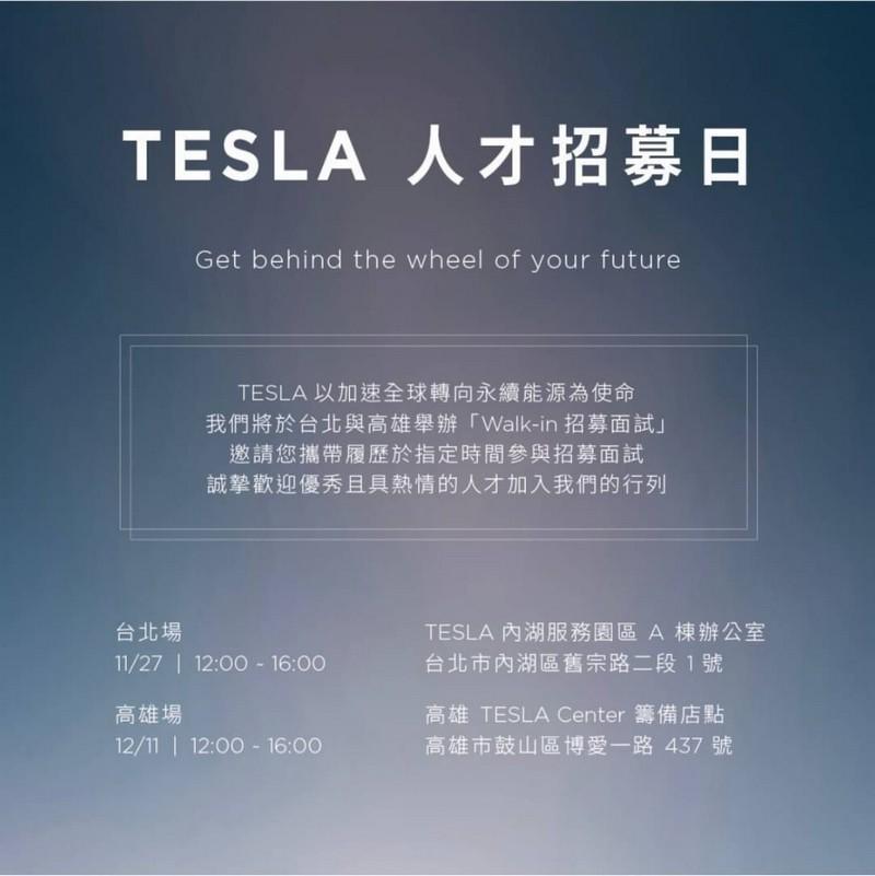 台灣特斯拉招兵買馬,高雄鼓山服務體驗中心籌備中-2