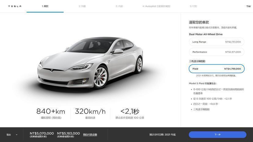 特斯拉-Model-S-EPA-里程又增加!長續航版可跑-658-公里,可能是電池電量變高了-3