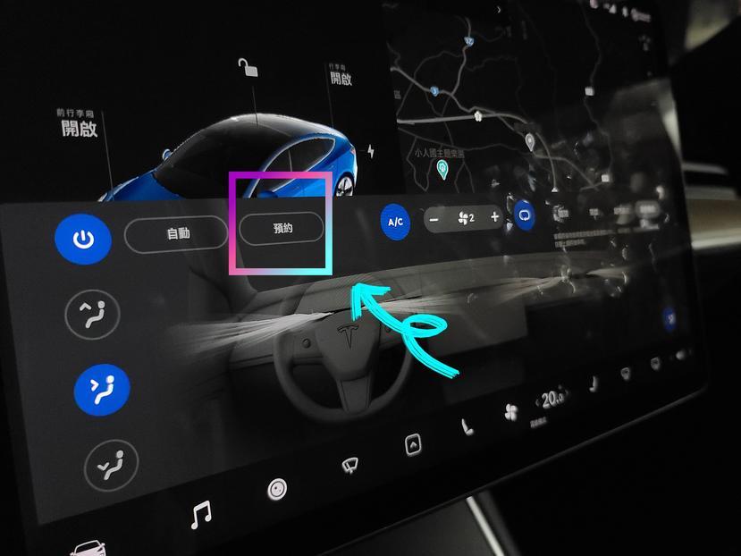 特斯拉-2020.48.25-軟體更新有驚喜!視覺大改版、車子變擴音喇叭,超充和空調也更實用~-8