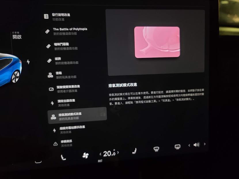 特斯拉-2020.48.25-軟體更新有驚喜!視覺大改版、車子變擴音喇叭,超充和空調也更實用~-13