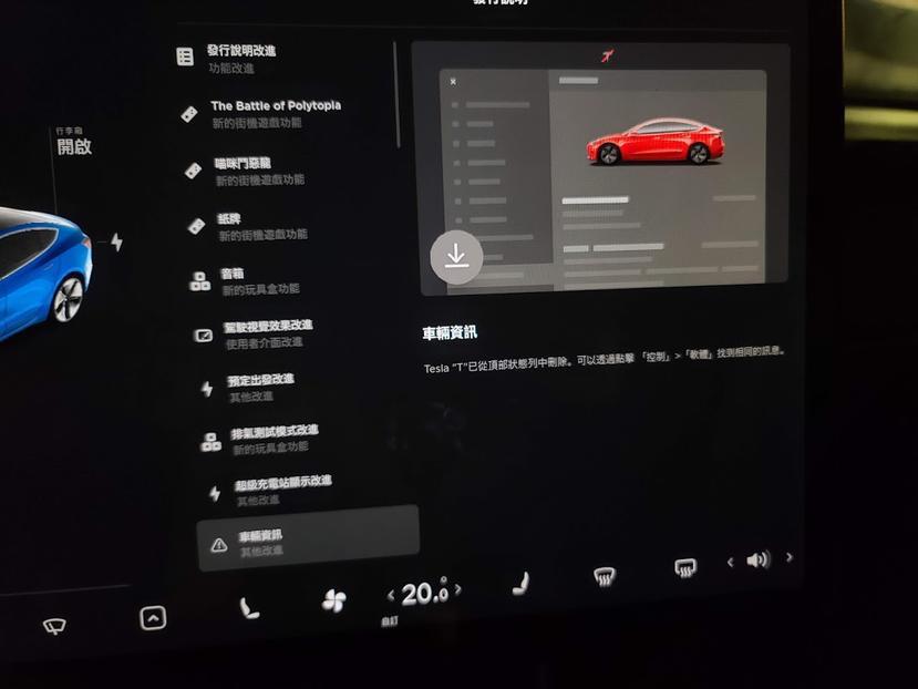 特斯拉-2020.48.25-軟體更新有驚喜!視覺大改版、車子變擴音喇叭,超充和空調也更實用~-14