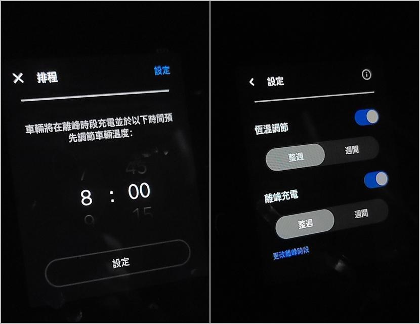 特斯拉-2020.48.25-軟體更新有驚喜!視覺大改版、車子變擴音喇叭,超充和空調也更實用~-9