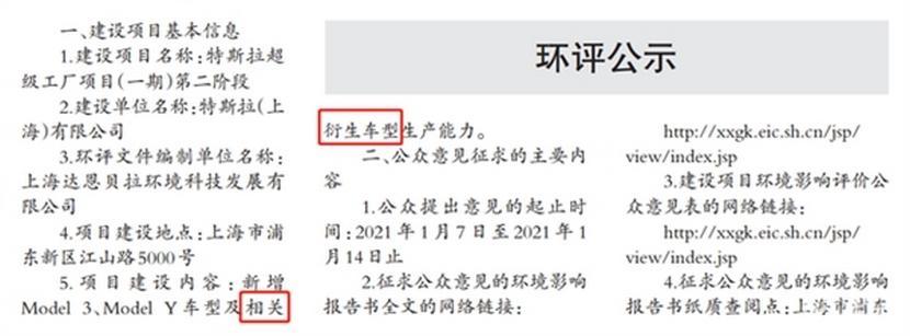 特斯拉即將啟動上海工廠「平價新車」計畫:三月完成認證、明年上市交車?-2