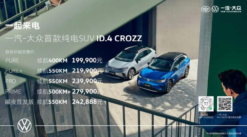 低價更勝特斯拉:福斯-ID.4-電動休旅在中國-90-萬元有找-5