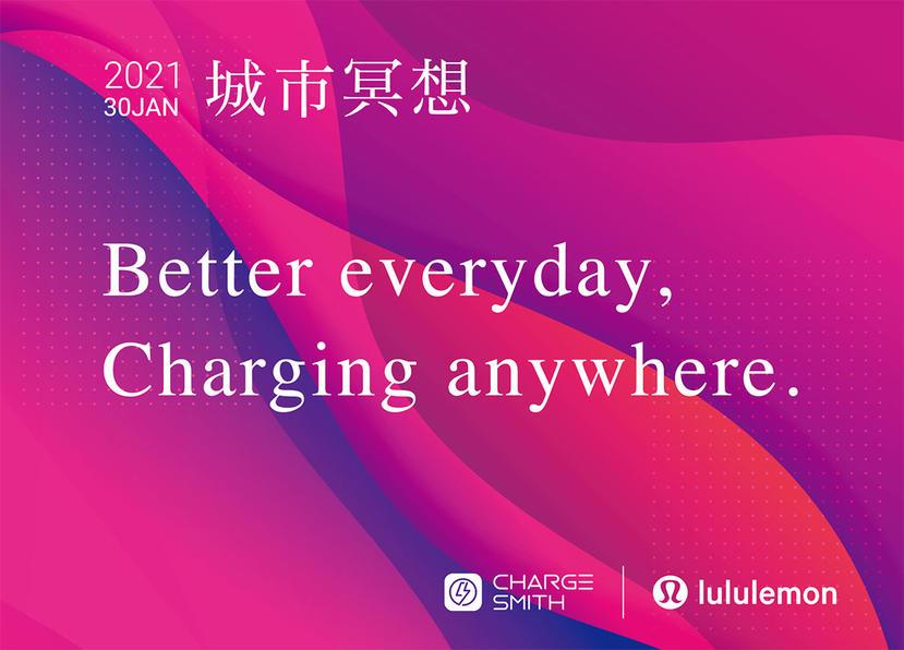 在超充站充電可以做什麼?《城市冥想》宅電聯名全球服飾品牌-lululemon-一起探索電動生活-1