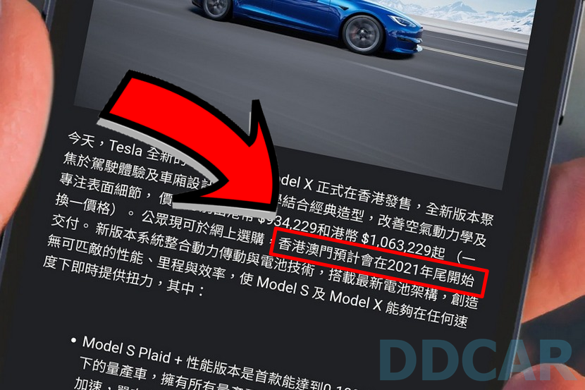 特斯拉新版-Model-X-S-台灣何時交車?最快可能也要等到年底-2