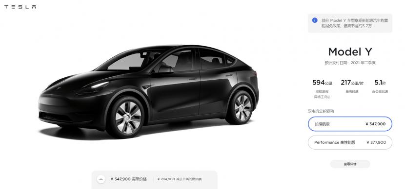 「時價」特斯拉再出招:中國-Model-Y-漲價-3.5-萬元,老車主爽喊「早買早賺到」-1