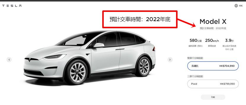 Tesla-Model-S-X-太夯!現在下訂,亞洲國家交車要等一年半-2