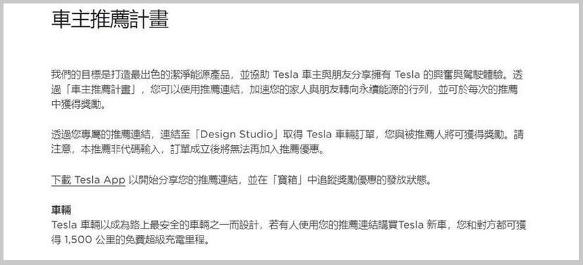 不只免費里程:特斯拉推薦獎勵可能加入官網商品兌換,甚至是-FSD!-2