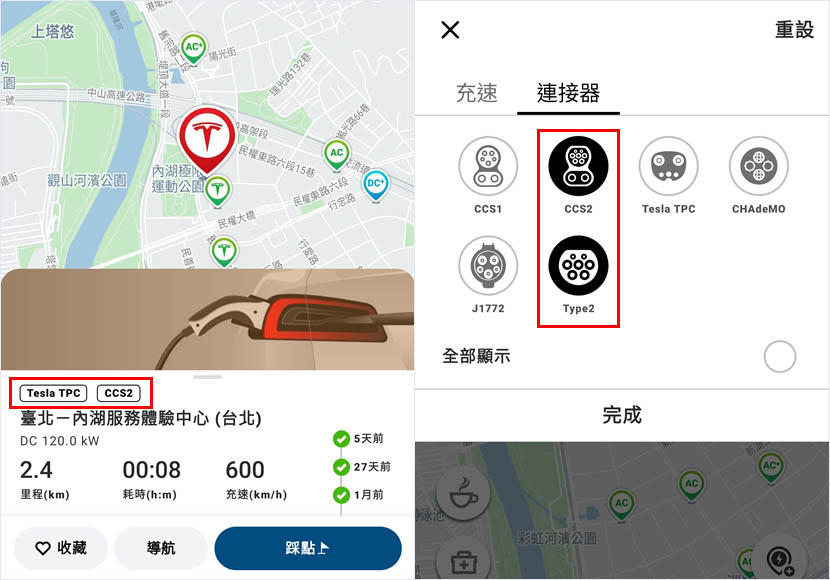 新交車的特斯拉車主看過來!宅電-App-新增-CCS2-篩選功能,更容易找到合適充電站-2