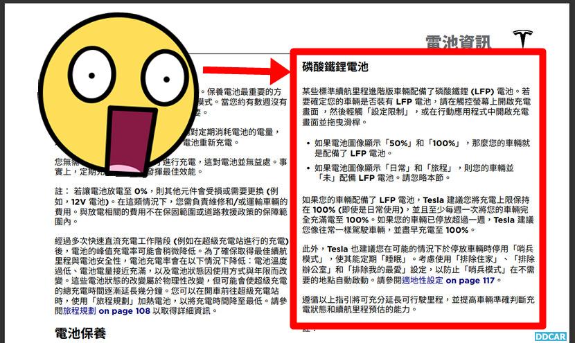 這個有趣!台灣特斯拉-Model-3-車主手冊悄悄加入「磷酸鐵鋰」電池使用說明-1