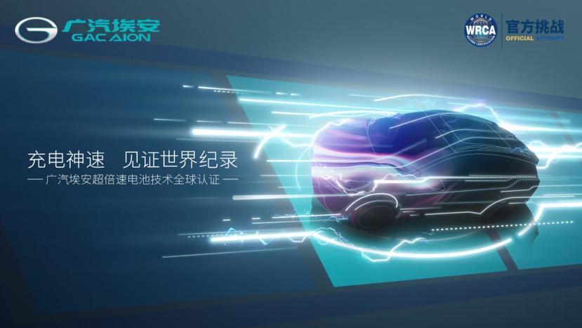 速度和加油差不多了,廣汽-Aion-推-480-kW-充電技術八分鐘就能充到-80%-1